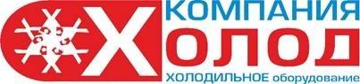 Компания Холод , ООО, Харьков
