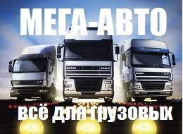 Мега-Авто Автомагазин, ЧП, Белогорск