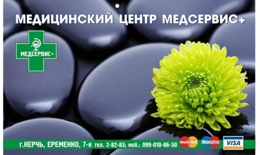 Мед-Сервис Плюс, ЧП, Керчь