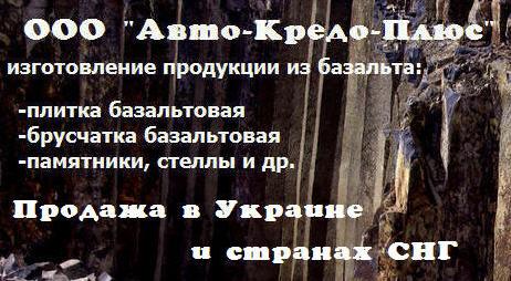 Авто-кредо-плюс, ООО, Ровно