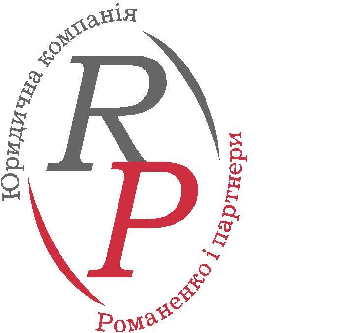 """Юридическая компания """"Романенко и партнеры"""", Боярка"""