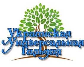 Универсальная гильдия, Киев