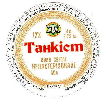Золотый кухоль, ЧП, Новогуйвинское