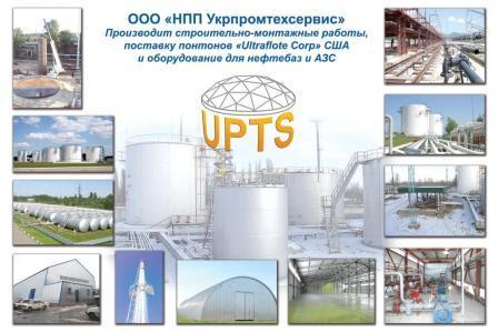 Укрпромтехсервис, НПП ООО, официальный представитель Ультрафлоут США, Киев