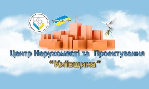 """Центр Недвижимости и Проектирования """"Киевщина"""", Боярка"""