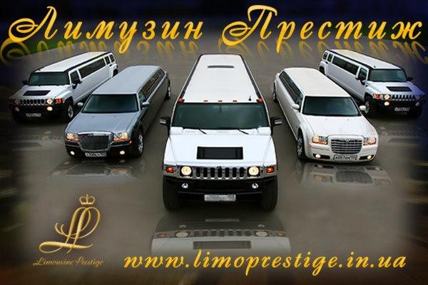 Лимузин Престиж, ЧП, Новые Петровцы