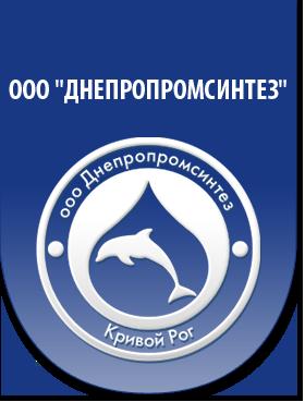 ООО Днепропромсинтез, Кривой Рог
