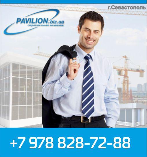 Pavilion Строительная компания, Севастополь
