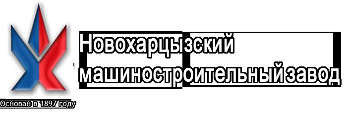 Харцызский машиностроительный завод, ООО, Харцызск