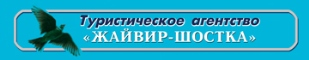 Туристическое агентство Жайвир-Шостка, ЧП, Шостка