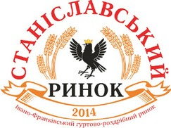 Рынок Станиславский, ООО, Ивано-Франковск
