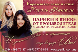 Парики Korol Natali, ЧП, Киев