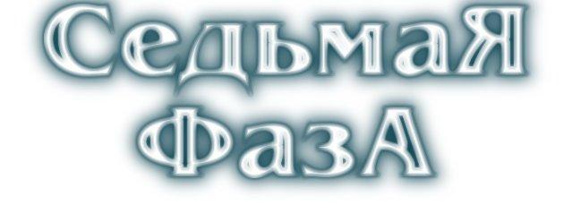 Седьмая Фаза, ООО, Мариуполь