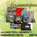 Ukrainec, ChP, Charkow