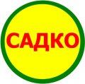 Sadco , sadovyj centr(Sadko), Knjazhichi