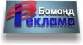 Bomond Reklama, OOO, Poltava