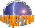 Модератор, ЧП, Ивано-Франковск