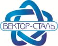 ВЕКТОР-СТАЛЬ ТПП, ООО, Харьков