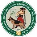Zaporozhskij obl klub vladelcev nemeckih ovcharok CKVMOU, OOO, Zaporozhe