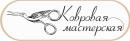 Ковровая мастерская, Ивано-Франковск