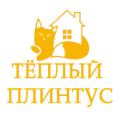 Teplyj Plintus, OOO, Kiev