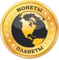 Агентство Монеты планеты, ООО