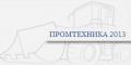ПРОМТЕХНИКА 2013, ООО, Киев