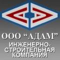 Адам, ООО