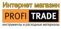 Интернет-магазин инструментов и расходных материалов Профи-Трейд