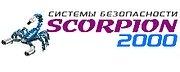 Скорпион-2000, ООО (Scorpion-2000)
