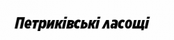 APK Petrikovskij konservnyj zavod, ChP