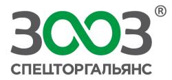 Спецторгальянс, ООО