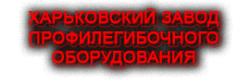 Harkovskij zavod profilegibochnogo oborudovaniya, OOO
