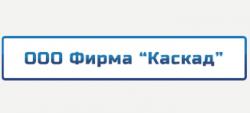 Каскад, ООО Фирма