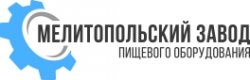 Мелитопольский завод пищевого оборудования, ООО