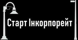 Старт Инкорпорейт, ООО