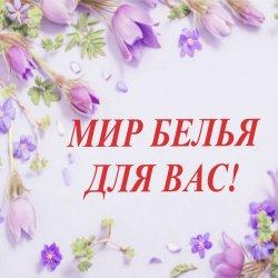 Мир белья для Вас
