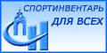 Харьковский Завод Спортинвентарь
