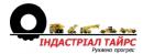 Индастриал Тайрс, ООО, Киев