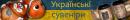 Ukrainskie Suveniry, ChP (Kornienko D.N.), Iwano-Frankowsk