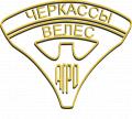 Veles-Agro Cherkassy, ChP, Cherkassy