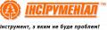 Instrumental, ChP, Kiev
