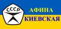 Afina Kievskaya, OOO, Kiev