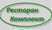 Restorankomplekt, Ltd