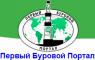 Pervyj Burovoj Portal, ChP