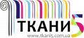 Tkani 5 (Ткани 5), ООО, Харьков