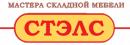 Skladnaya mebel Stels, OOO, Київ