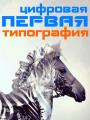 Pervaya Cifrovaya Tipografiya, Kharkov