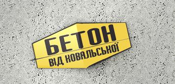 Доставка бетона самосвалами