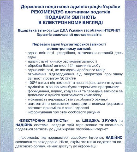 Доставка бухгалтерской отчетности в контролирующие органы в электронном виде